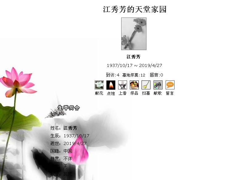 江秀芳2.png